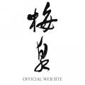 森田梅泉 official website
